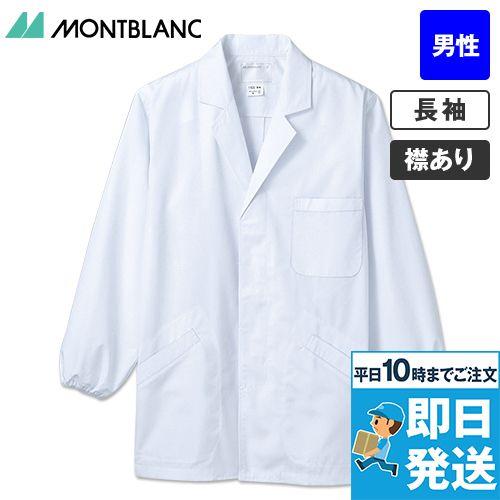 1-603 MONTBLANC 長袖/調理白衣(男性用・ゴム入り)