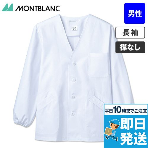 1-611 MONTBLANC 長袖/調理白衣(男性用・ゴム入り)