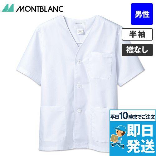 1-612 MONTBLANC 半袖/調理白衣(男性用)