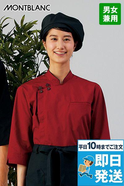 2-623 625 MONTBLANC 七分袖/調理シャツ(男女兼用)