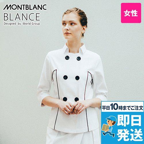 BW8001 MONTBLANC ジャケット(女性用) 小さめの台襟