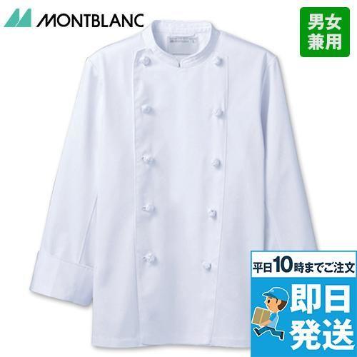TC6621-2 MONTBLANC 長袖/コックコート(男女兼用)