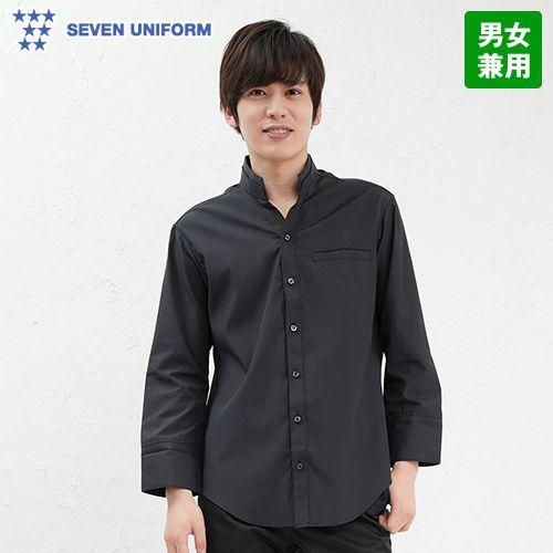 EH3319 セブンユニフォーム 七分袖/シャツ(男女兼用) スタンドカラー