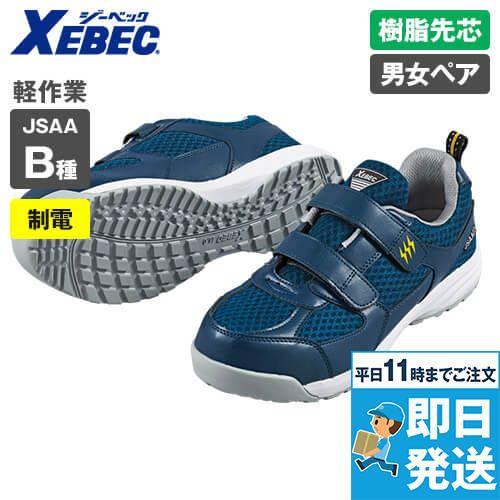 85112メッシュ静電安全靴