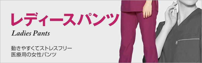 医療用レディースパンツ 動きやすくてストレスフリー 医療用の女性パンツ