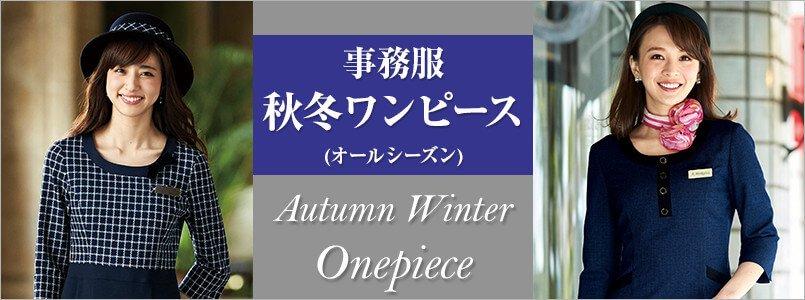 秋冬・オールシーズン対応の事務服ワンピース