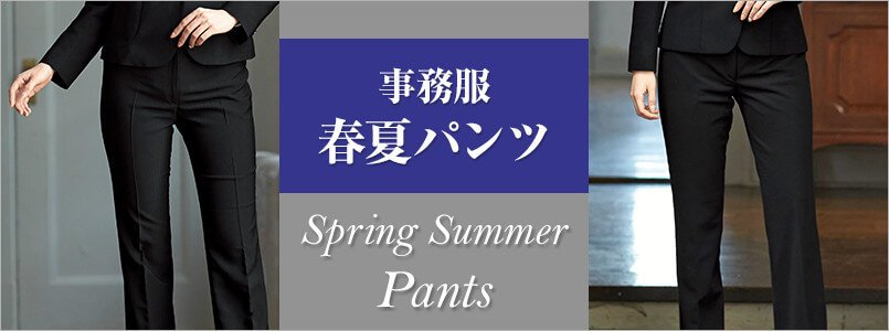 春夏対応の事務服パンツ