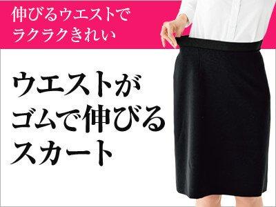 ウエストがゴムで伸びるスカート
