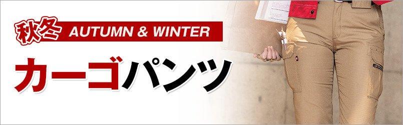 作業服・作業着 秋冬 カーゴパンツ