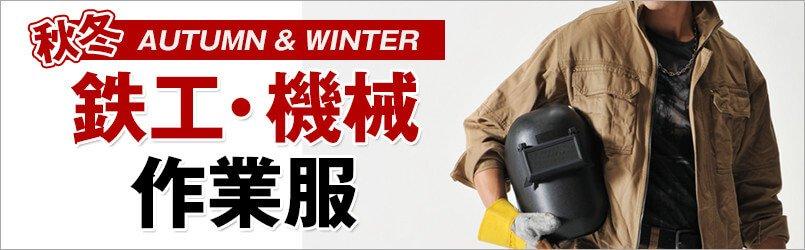 鉄工・機械作業服 秋冬