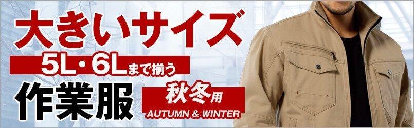 大きいサイズの作業服 秋冬