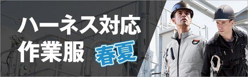 フルハーネス対応作業服・春夏