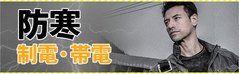 静電・制電の防寒服