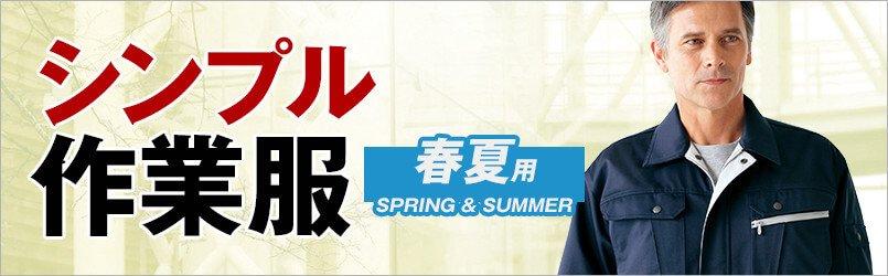 春夏用 シンプル作業服