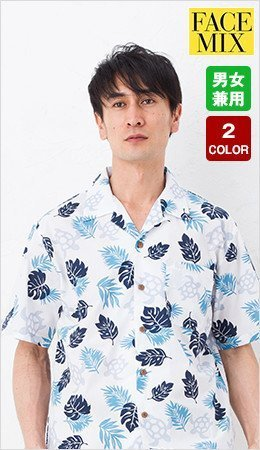facemix|FB4545Uアロハシャツ・ウミガメ