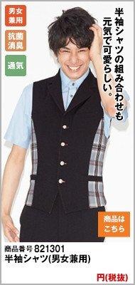 LBSU1301 半袖シャツ(男女兼用)