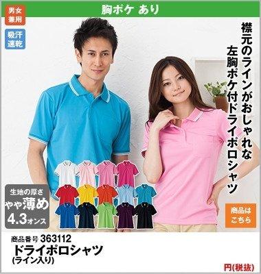 襟元にラインの入ったドライポロシャツ