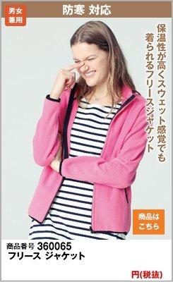 ジャケット風のフリース 0065