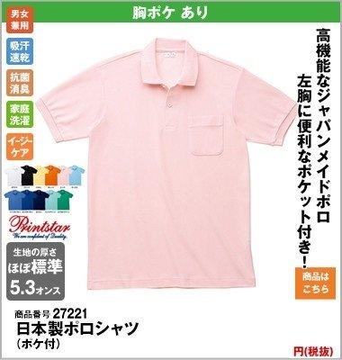 日本製半袖ポロシャツ