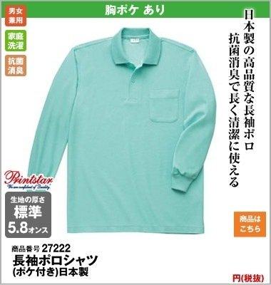 日本製長袖ポロシャツ