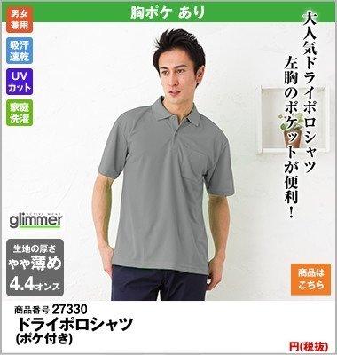 左胸にポケット付きのグレー商品