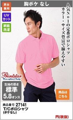 男女兼用の半袖ピンクポロシャツ