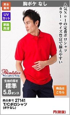 赤が鮮やかな定番の半袖