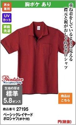 おしゃれなデザインの赤ポロシャツ