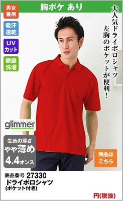 大人気のレッドのドライポロシャツ
