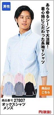 オックス素材のメンズワイシャツ