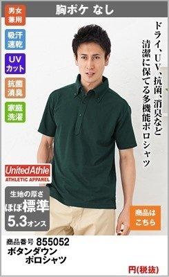 ドライやUV加工をした多機能のグリーン・ポロシャツ
