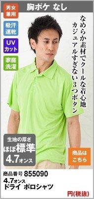 シルキータッチの風合いがやわらかいドライポロシャツ