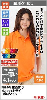 ユナイテッドアスレの男女兼用ポロシャツ