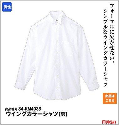 メンズ用のウイングカラーシャツ