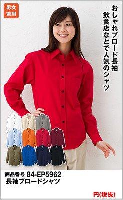 ブロードの長袖ワイシャツ