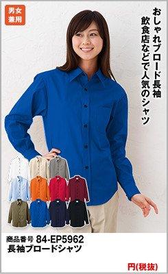 ロングセラーの青シャツ