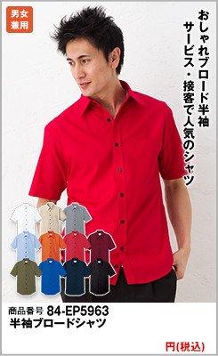 半袖の赤シャツ