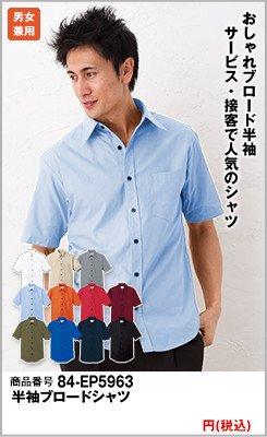 半袖の水色シャツ