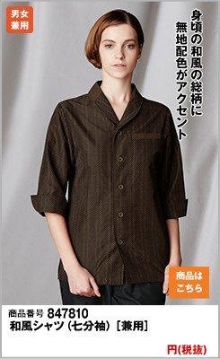 七分袖の和風シャツ