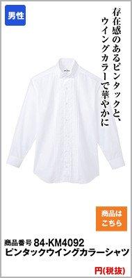 メンズ用ウイングカラーシャツ