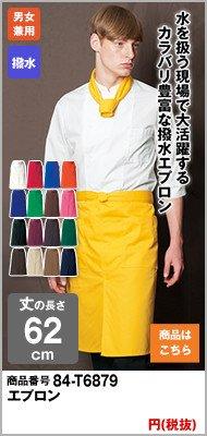 カラーが豊富な製品