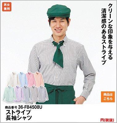 ストライプの長袖ワイシャツ