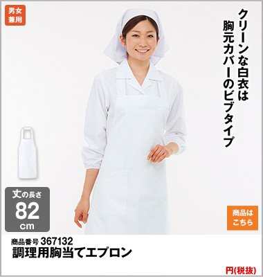 調理用胸当て白エプロン