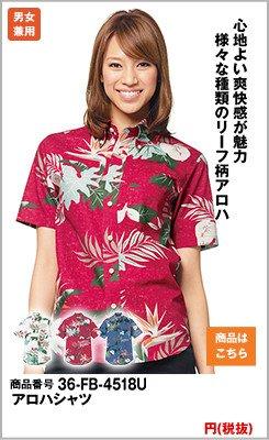 爽快感が魅力の赤シャツ