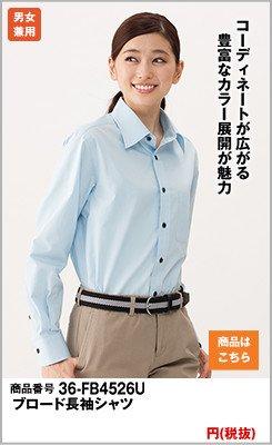 通常襟の水色シャツ