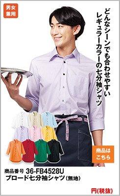 七分袖の紫シャツ
