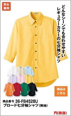 七分袖の黄シャツ