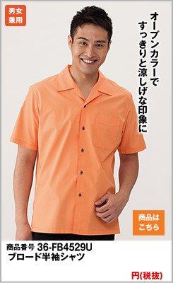 七分袖のオレンジシャツ