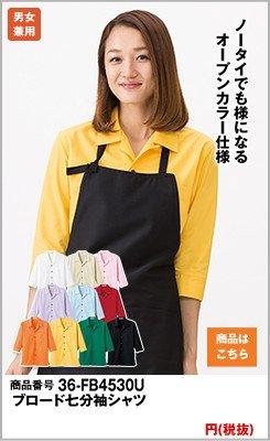 オープンカラーの長袖タイプ