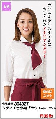七分袖のイタリアンカラーシャツ